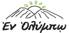En Olympo