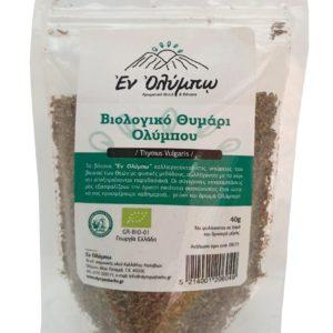 Το βιολογικό Θυμάρι «Εν Ολύμπω» καλλιεργείται στις παρυφές του βουνού των Θεών με φυσικές μεθόδους, συλλέγεται με το χέρι και αποξηραίνεται παραδοσιακά.