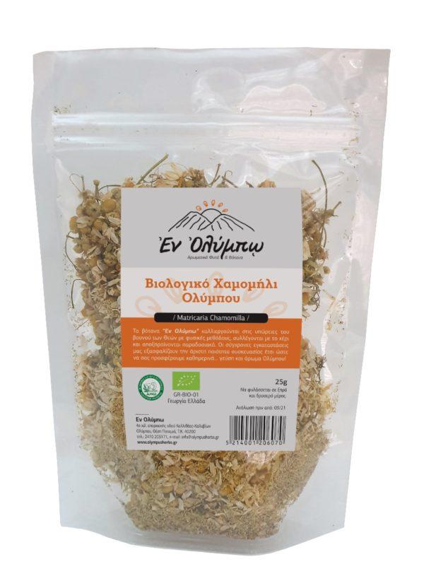 Το βιολογικό Χαμομήλι «Εν Ολύμπω» καλλιεργείται στις παρυφές του βουνού των Θεών με φυσικές μεθόδους, συλλέγεται με το χέρι και αποξηραίνεται παραδοσιακά.